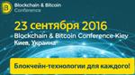 BitcoinKiev_800x500_anons_v4_ru_1