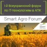 smart-agro-forum