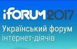 iForum2017_1