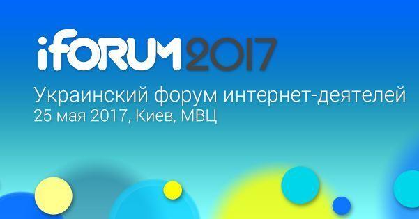 iForum1_1